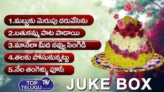 Bathukamma Songs 2019 | Jukebox | Bathukamma Patalu | Madhu Priya | Mangli Songs | Top Telugu TV