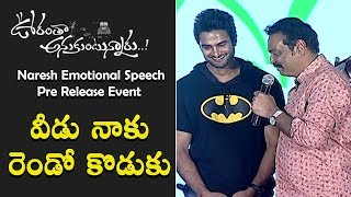 Actor Naresh Emotional Speech At Oorantha Anukuntunnaru Pre Release Event