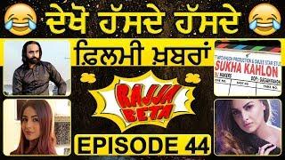 Rajja Beta | Ep 44 | Sukha Kahlon | Babbu Maan | Bigg Boss 13 | Shehnaz Gill | Himanshi Khurana