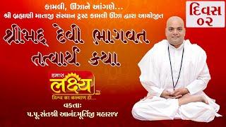 Shreemad Devi Bhagvat Katha || Anandmurtiji Maharaj || Unjha, Mahesana || Day 02