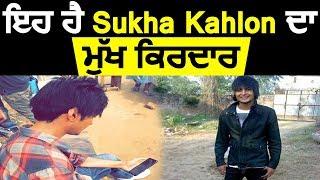 ਜਾਣੋ ਕੌਣ ਨਿਭਾਏਗਾ Sukha Kahlon ਦਾ ਮੁਖ ਕਿਰਦਾਰ | New Punjabi Movie | Dainik Savera