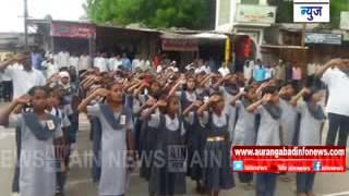 Aurangabad:गंगापुर तालुक्यात स्वातंत्रदिन उत्साहात साजरा करण्यात आला