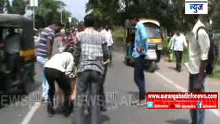 Aurangabad:अज्ञात वाहनाच्या धडकेत पादचारी जखमी....