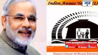 Aurangabad : पंतप्रधान आवास योजनेचे अर्ज भरण्यासाठी ३१ ऑगस्ट पर्यंत मुदतवाढ