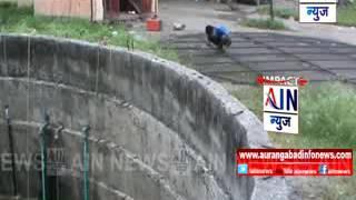 Aurangabad:वळदगाव ग्रामपंचायतीने सार्वजनिक विहिरीवर बसविली लोखंडी जाळी .. AIN न्यूज Impact