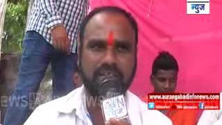 Aurangabad: भारतीय क्रांती सेनेचे जिल्हाधिकारी कार्यालयासमोर साखळी उपोषण