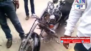 Aurangabad:स्टंटबाजी करताना दुचाकी आणि चारचाकी वाहनात अपघात .. दुचाकीस्वार जखमी