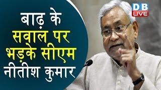 बाढ़ के सवाल पर भड़के Nitish Kumar | क्या सिर्फ Bihar में ही आती है बाढ़-Nitish Kumar |