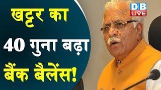 Manohar Lal Khattar का 40 गुना बढ़ा बैंक बैलेंस | जनता नहीं, BJP के CM का हुआ विकास |#DBLIVE