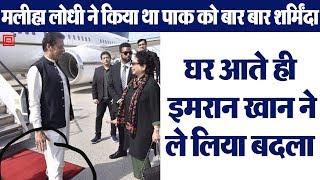 Maleeha Lodhi ने किया था Pakistan को बार-बार शर्मिंदा || Imran Khan removes Maleeha Lodhi