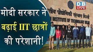 मोदी सरकार ने बढाई IIT छात्रों की परेशानी! |Govt's decision will increase the burden on IIT students