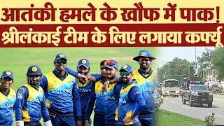 Pakistan में Sri Lankan Team के काफिले के लिए लगा Curfew, Gautam Gambhir ने कसा तंज
