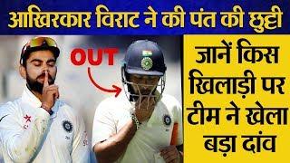 आखिरकार Pant पर गिरी गाज, Test Team से हुई छुट्टी...जानें Virat ने किस खिलाड़ी को दिया मौका