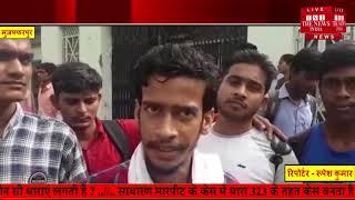 Bihar News // बिहार विश्वविद्यालय प्रबंधन की लापरवाही से नुकसान