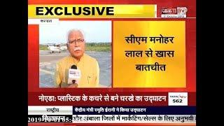 #CM #MANOHARLAL से #JANTATV की खास बातचीत