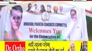 #SHIMLA : आर्थिक मंदी को लेकर #CONGRESS कमेटी की अहम बैठक