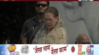 #SONIA_GANDHI ने इशारों में साधा #PMMODI पर निशाना !