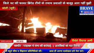 बरेली के फरीदपुर में अशोका फोम फैक्ट्री में लगी भीषण आग, करोड़ों का हुआ सामान खाक   BRAVE NEWS LIVE