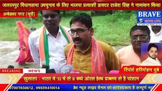 अंबेडकरनगर : विधानसभा उपचुनाव के लिए BJP से डॉ0 राजेश सिंह ने किया नामांकन   BRAVE NEWS LIVE