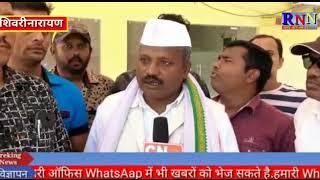 जांजगीर-चाम्पा/शिवरीनारायण में कांग्रेस कार्यकर्ताओं ने मनाया महात्मा गांधी जी की 150 जन्म दिवस.....