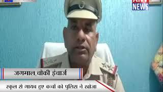 स्कूल से गायब हुए बच्चों को पुलिस ने खोजा || ANV NEWS FARIDABAD - HARYANA