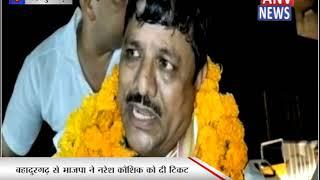 बहादुरगढ़ से भाजपा ने नरेश कौशिक को दी टिकट || ANV NEWS BAHADURGARH - HARYANA