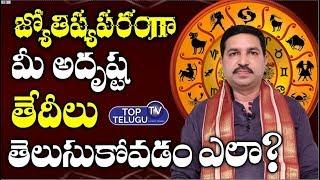 మీ అదృష్ట తేదీ తెలుసుకోవడం ఎలా | Dharma Sandhehalu | Rallapalli Ravikumar Astrologer | Top Telugu TV