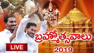Tirupati Live | Brahmotsavam Tirumala 2019 LIVE | CM Jagan | Pattu Vasram | TTD Live | Top Telugu TV