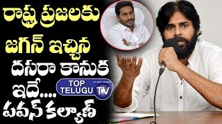 Pawan Kalyan Firing Comments On CM Jagan Ruling | AP CM Jagan Mohan Reddy | JanaSena | Top Telugu TV