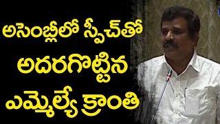 TRS MLA Chanti Kranthi Superb Speech In Assembly | Telangana News | Top Telugu TV
