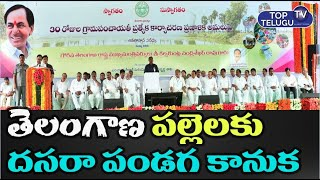 KCR Launched 30 Days Gram Panchayathi Special Action Plan In Telangana | CM KCR News | Top Telugu TV