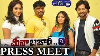 Meena Bazar Telugu Movie Press Meet | Rana Singh | Tollywood Films In Telugu | Top Telugu TV