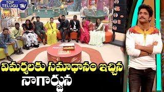Nagarjuna Answered To Who Criticized | Star Maa Bigg Boss Latest Telugu Promo Today | TopTelugu TV