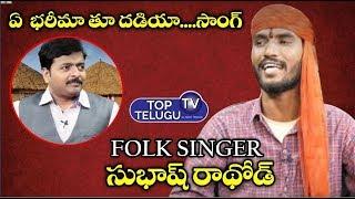 Folk Singer Subhash Rathod Banjara Songs   Folk Singers Interviews   Palle  Patalu   Top Telugu TV video - id 361b91997f38cf - Veblr Mobile