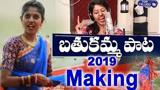 Madhu Priya Bathukamma Song 2019 MAKING   Janu   Full Song   Recording   2019 Songs   Top Telugu TV