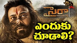 Reasons to Watch Sye Raa Movie Telugu | Sye Raa Narasimha Reddy | Chiranjeevi | Top Telugu TV