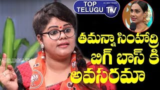 Swetha Reddy About Transgender Thamanna Simhadri | BS Talk Show | Bigg Boss 3 Telugu | Top Telugu TV