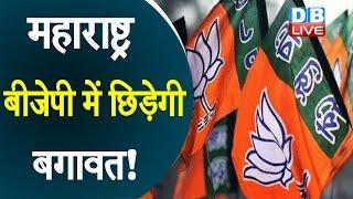 BJP Maharashtra में छिड़ेगी बगावत! | BJP released second candidates' list for Maharashtra election