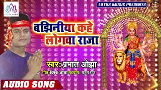 #Prabhat Ojha - बझिनिया कहे लोगवा राजा   Bajhiniya Kahe Logwa Raja   New Bhojpuri Devi Geet 2019
