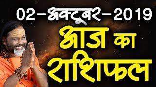 Gurumantra 02 October 2019 || Today Horoscope || Success Key || Paramhans Daati Maharaj