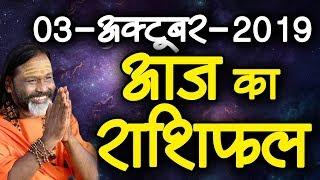 Gurumantra 03 October 2019 || Today Horoscope || Success Key || Paramhans Daati Maharaj