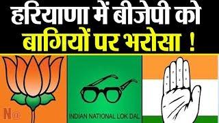Haryana में कौन जीतेगा Vidhan Sabha Election 2019 | BJP ने Haryana में खेला ये दांव!
