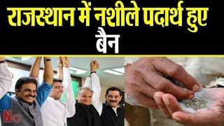 Gehlot सरकार में अब क्या कर दिया...Rajasthan में बंद हुआ गुटखा पानी अब कैसे करोगे नशा!