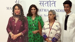 Juhi Chawla And Jaya Bachchan At Santati Exhibition For 150 Years Celebration of Mahatma Gandhi