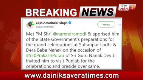 Breaking : CM Captain ने 550 वर्षीय समागमों के लिए PM Modi को दिया Invitation