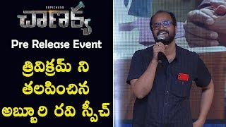 Abburi Ravi Excellent Speech At Chanakya Movie Pre Release Event | Gopichand | Mehreen Pirzada
