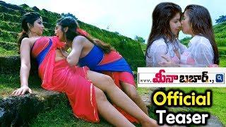 Meena Bazaar Movie Official Teaser | Srijitha | Rajesh | Vaibhavi Joshi
