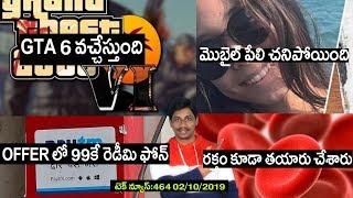 TechNews in telugu 464: smartphone explodes,GTA VI Reddit leak,Paytm Maha Cashback,realme x2 pro