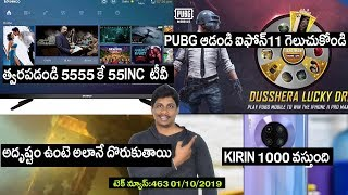 TechNews in telugu 463:PUBG Win an iPhone 11 Pro Max,Kirin 1000,iPhone Lost in River,Shinco 55