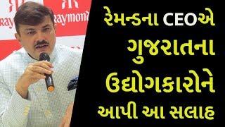 રેમન્ડના CEOએ ગુજરાતના ઉદ્યોગકારોને આપી આ સલાહ